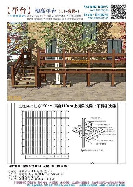001設計產品--架高平台(含背景)(柱14)夾樑(橫式欄杆)型一01.jpg