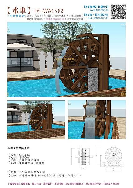 001設計產品--水車(WA-1502).jpg