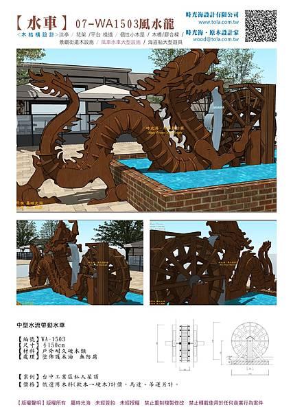 001設計產品--水車(WA-1503).jpg