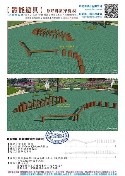 008設計產品--原野體能訓練 FO-003單組平衡木01.jpg
