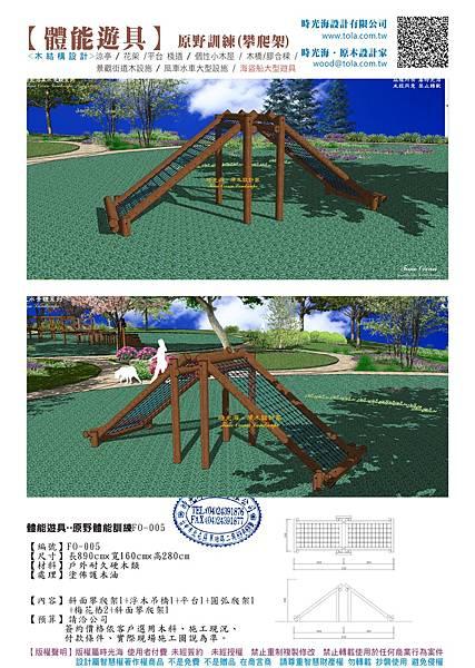 008設計產品--原野體能訓練 FO-003單組攀爬架01.jpg