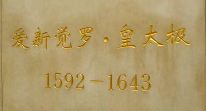 皇太極2.JPG