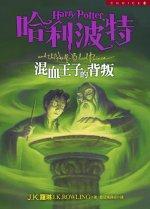 哈利波特第六集•混血王子的背叛
