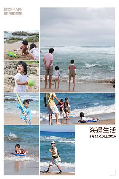 2016農曆新年海邊生活