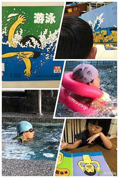 夏天相關繪本之來泳游吧!