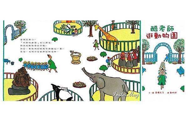 酷老師逛動物園