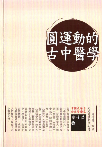 台灣文光書局出版的《圓運動的古中醫學》