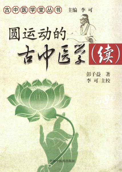 中國中醫藥出版社出版的《圓運動的古中醫學(續)》