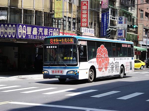綠8 (台北小城-中和)