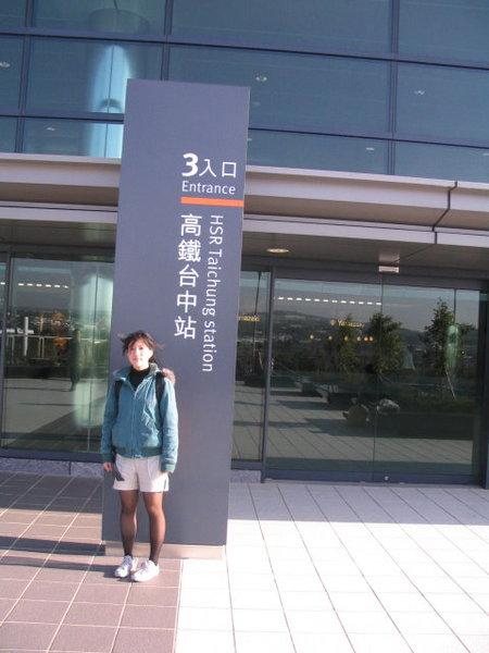 31-高鐵台中站