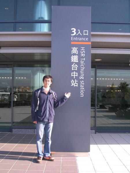 32-高鐵台中站