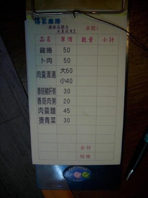 北台灣二日遊014.jpg