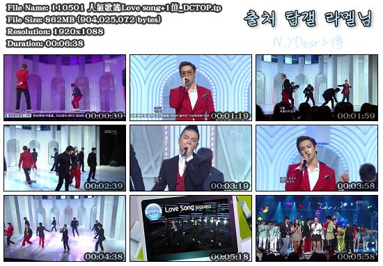 110501 人氣歌謠Love song+1位_DCTOP.PNG