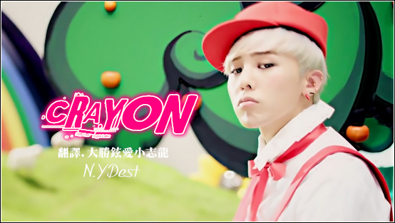 G-DRAGON - CRAYON) M_V[(002872)23-30-54]_副本