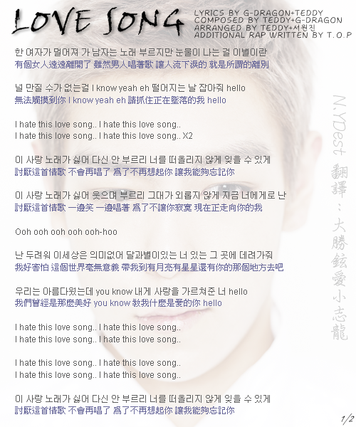BIGBANG - LOVE SONG-1.png