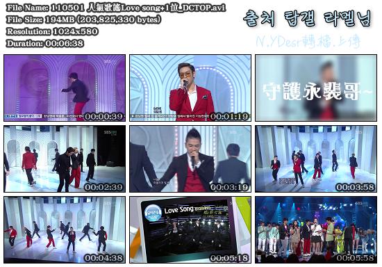 110501 SBS 人氣歌謠Love song+1位_DCTOP.PNG