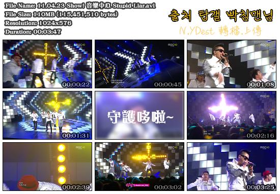 11.04.23 Show! 音樂中心 Stupid Liar-2.PNG