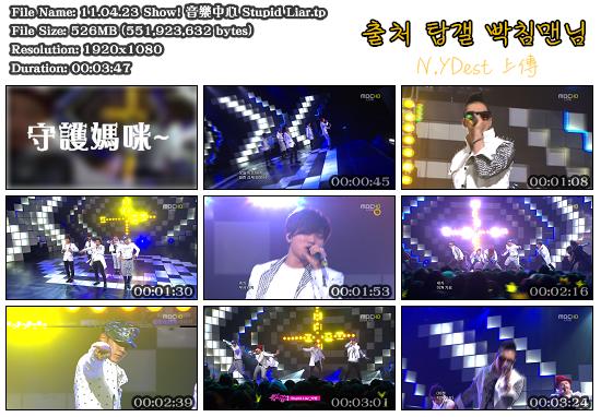 11.04.23 Show! 音樂中心 Stupid Liar.PNG