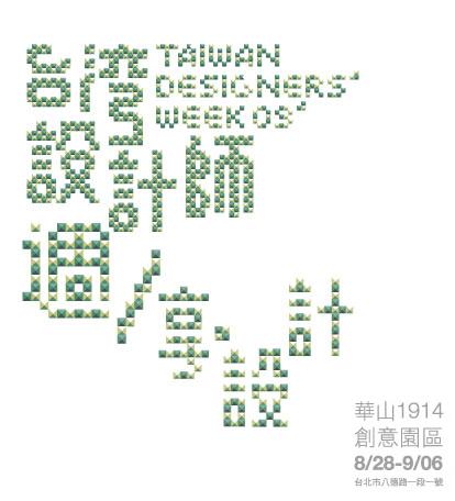 09台灣設計師週.jpg