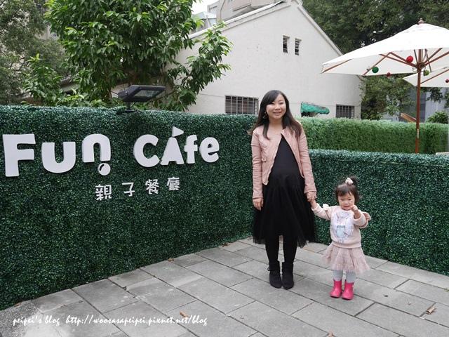 台北北部親子餐廳推薦