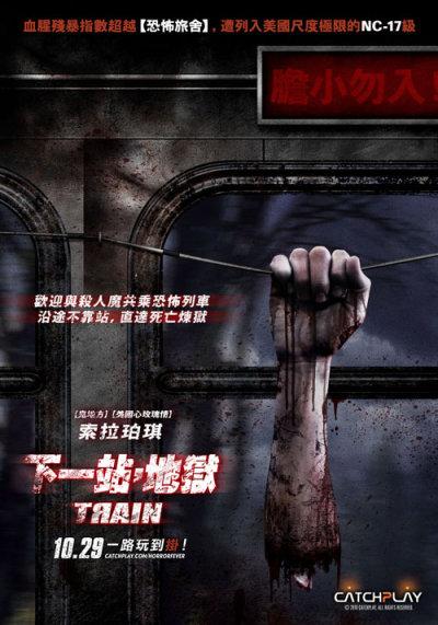 train_poster_movie_tw_500x714_20101007