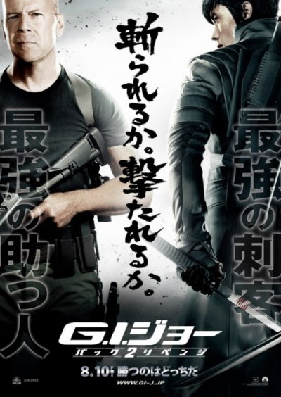gi_joe_retaliation_ver12