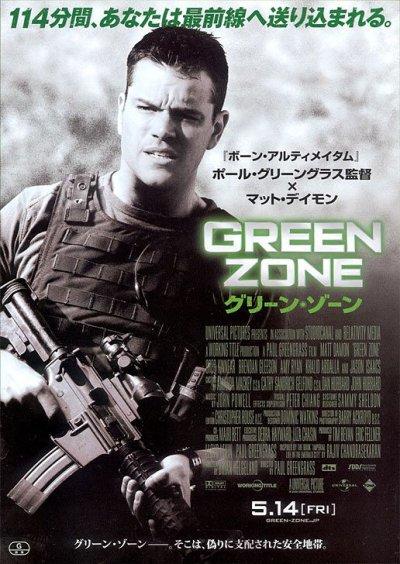 green_zone_ver2.jpg
