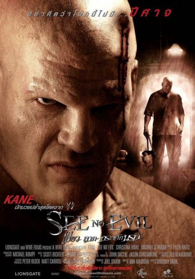 see_no_evil_ver2.jpg