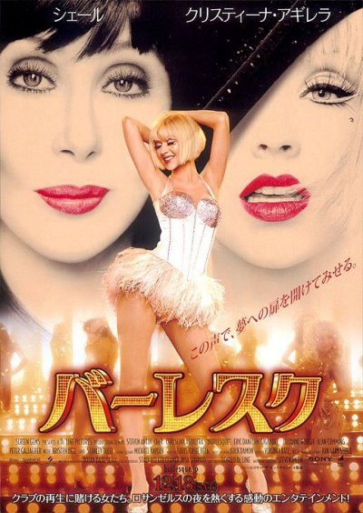 burlesque_ver2.jpg