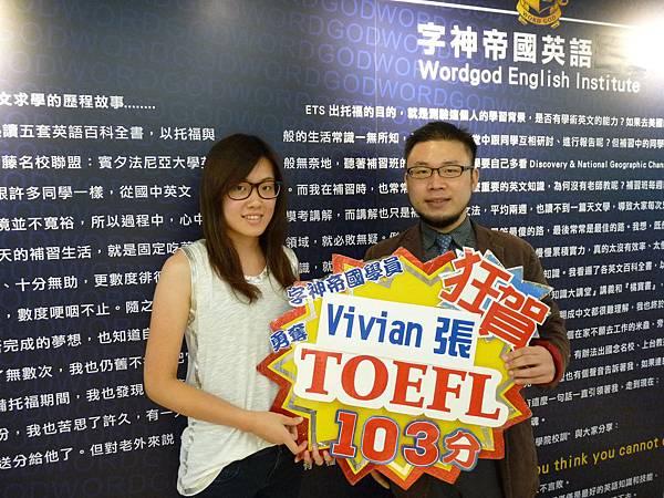 Vivian 張與威廉老師合照.JPG