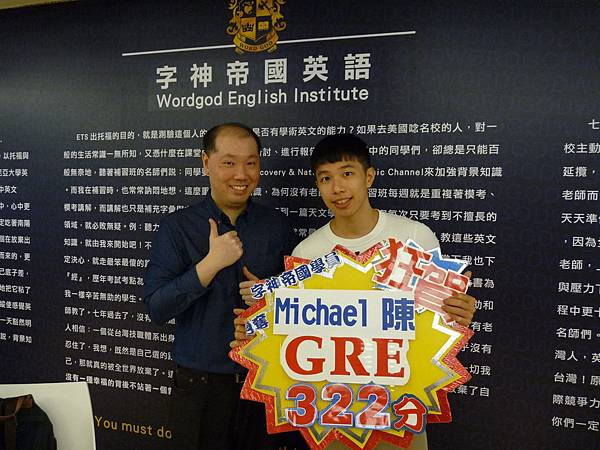 Michael 陳與康老師合照.JPG