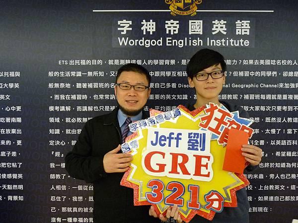 Jeff 劉與威廉老師合照.JPG