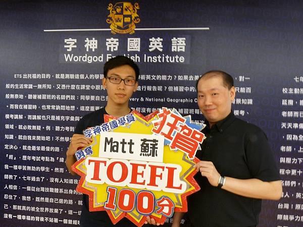 Matt 蘇與康老師合照.JPG