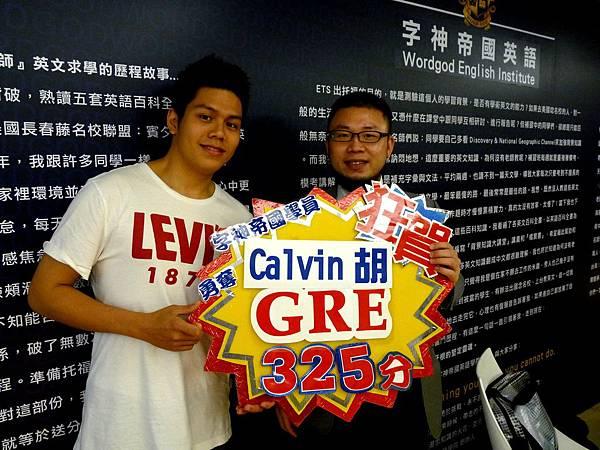 Calvin 胡與威廉老師合照.jpg