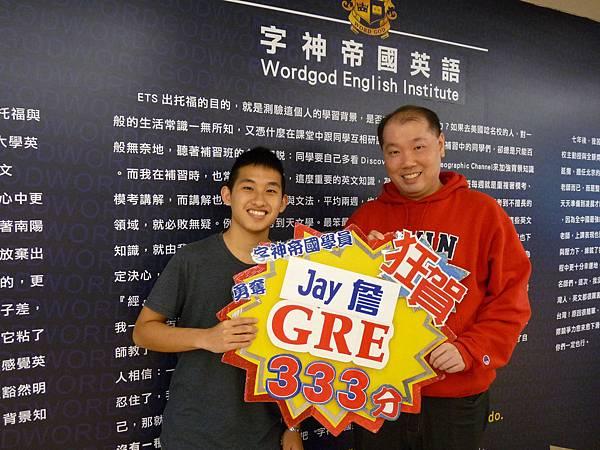 Jay 詹與康老師合照.JPG
