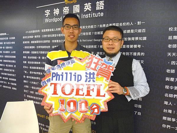 Phillip 洪與威廉老師合照-2.jpg
