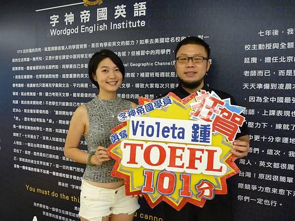 Violeta 鍾與威廉老師合照.JPG