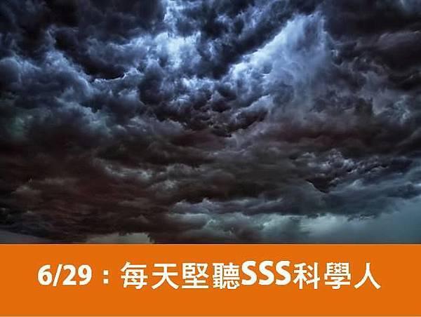 SSS0629.jpg
