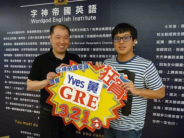 Yves 黃與康老師合照.JPG