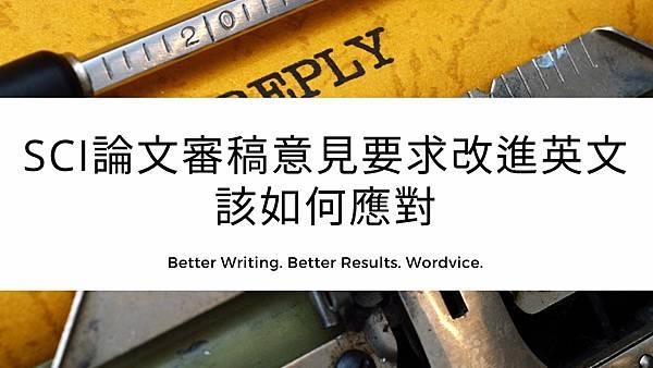 SCI論文審稿意見要求改進英文該如何應對