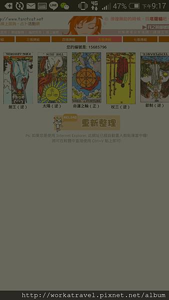 Screenshot_2016-02-07-21-17-33