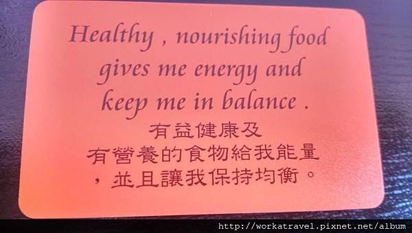 有益健康及營養的食物3