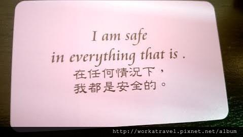 在任何情況下我是安全的8