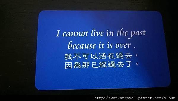 我不可以活在過去