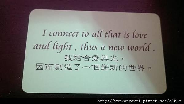我結合愛與光