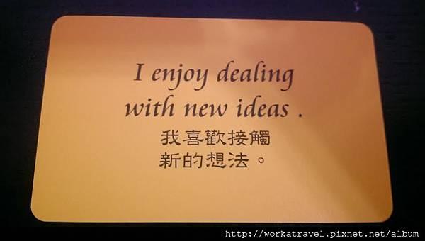 我喜歡接觸新的想法