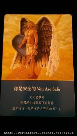 你是安全的9-1