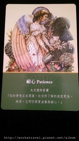 耐心9-2
