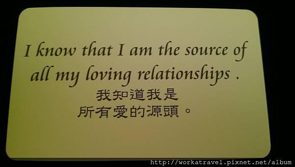 我知道我是所有愛的源頭