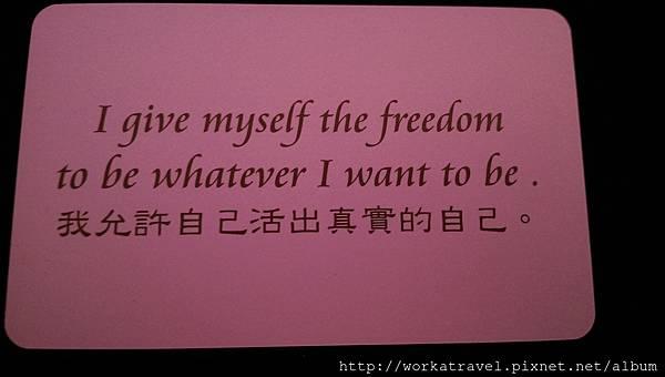 我允許活出真實的自己